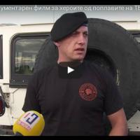 Најава за документарен филм за хероите од поплавите на ТВ Нова