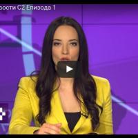 Фчерашни Новости |Сезона 2 Епизода 1, 20.11.2016
