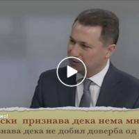 Груевски Се Опишува Себеси | Сечено Лепено Монтирано