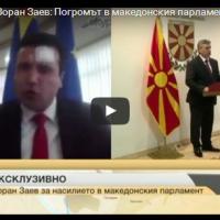 Целото интервју на Заев за Бугарската БТВ