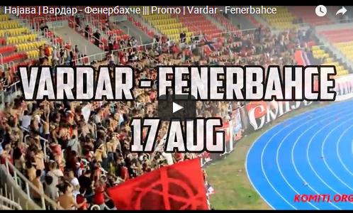 Навивачите на Вардар со видео го најавија вечерашниот натпревар против Фенербахче