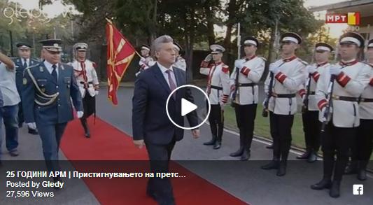 25 ГОДИНИ АРМ | Пристигнувањето на претседателот Ѓорге Иванов