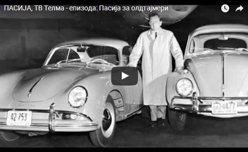 Дионис Пашлаков – Неготинецот што спасува автомобили од отпад и ги претвора во културно наследство | Пасија за олдтајмери