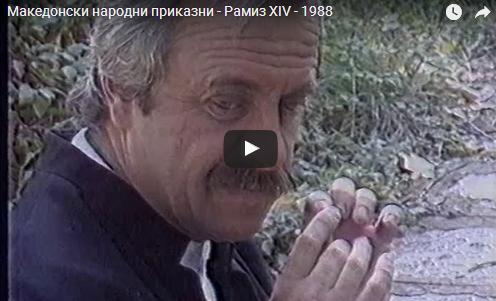 ДОСЕГА НЕОБЈАВЕНО НА YOUTUBE | Македонски народни приказни – Рамиз XIV – 1988