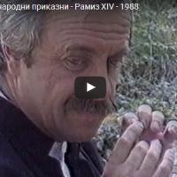 ДОСЕГА НЕОБЈАВЕНО НА YOUTUBE | Македонски народни приказни - Рамиз XIV - 1988