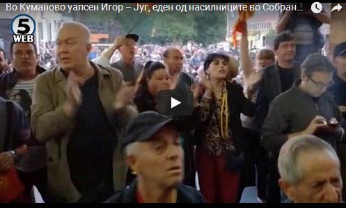 Во Куманово уапсен Игор – Југ, еден од насилниците во Собранието