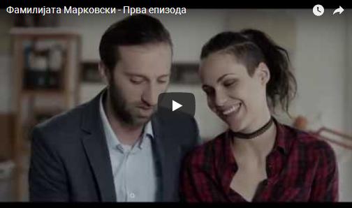 """""""Фамилијата Марковски"""" – Епизода 1"""