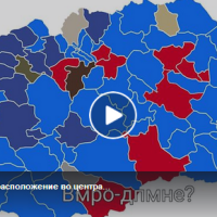 (АУДИО) Утринско расположение во централниот штаб на ВМРО-ДПМНЕ... тоа е...
