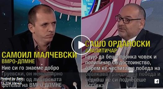 Сашо Орданоски, аналитичар и Самоил Малчевски од ВМРО ДПМНЕ за изборите и поразот ВМРО ДПМНЕ