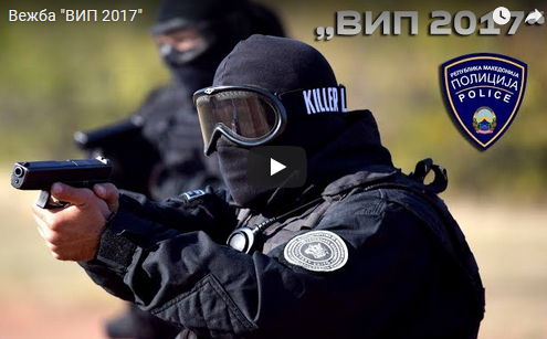 """Како на филм – """"ВИП-2017"""" – вежба на Единицата за специјални задачи и на Одделот за заштита на личности и објекти"""