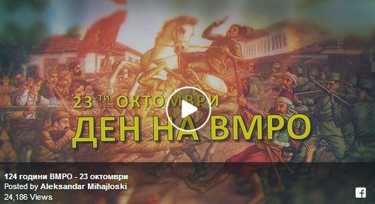 Погледнете го промотивното видео за прославата на Денот на ВМРО