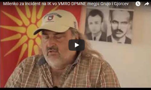 Миленко раскажа инцидент кој се случил на седница на ИК на ВМРО ДПМНЕ меѓу Груевски, Мицковски, Молошоски и Влатко Ѓорчев