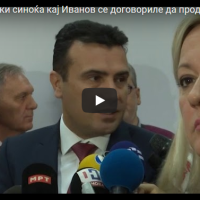Заев и Груевски синоќа кај Иванов се договориле да продолжат да разговараат