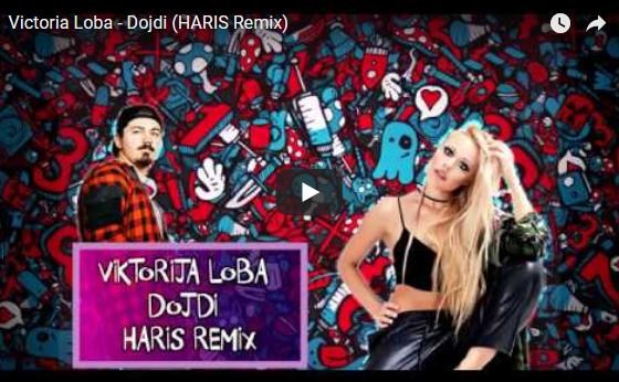 """Диџеј Харис направи ремикс на летниот хит """"Дојди"""" од Викторија Лоба"""