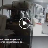 Во Тетово откриена најголемата лабораторија за дрога во Југоисточна Европа