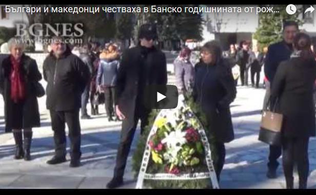 БГНЕС: Бугари и Македонци заедно ја прославија годишнината од раѓањето на Вапцаров во Банско