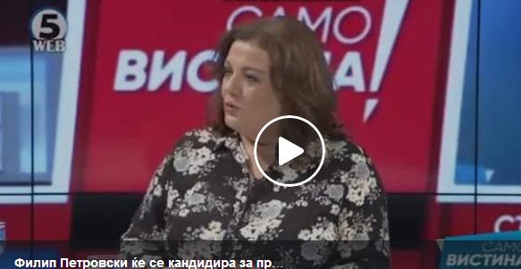 Филип Петровски ќе се кандидира за претседател на ВМРО-ДПМНЕ
