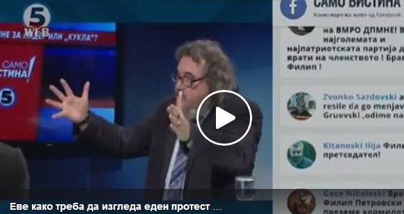 Еве како треба да изгледа еден протест на ВМРО – ДПМНЕ