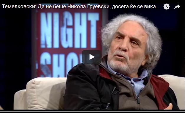 Темелковски: Да не беше Никола Груевски, досега ќе се викавме Република Тенџере