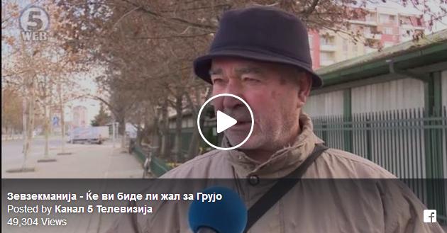 Анкета: Ќе ви биде ли жал за Груевски?