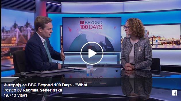"""Погледнете го интервјуто на Радмила Шеќеринска за BBC News во емисијата """"Beyond 100 Days""""."""