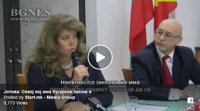 Илијана Јотова, потпретседателката на Бугарија вели дека секој што има бугарски пасош е Бугарин