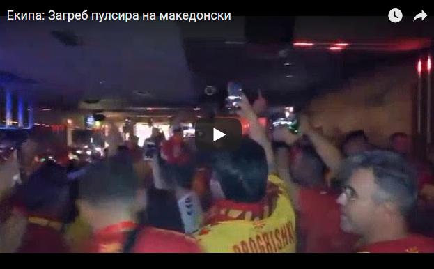 Се слави новиот триумф: Загреб пулсира на македонски