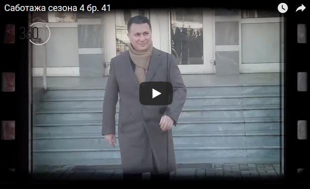 """""""Фушерај"""" Саботажа сезона 4 бр. 41"""