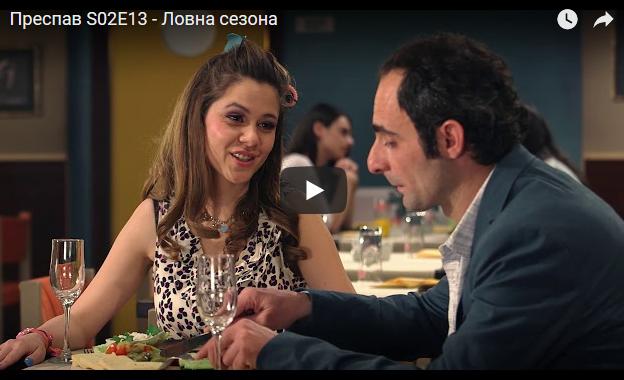 Преспав S02E13 – Ловна сезона