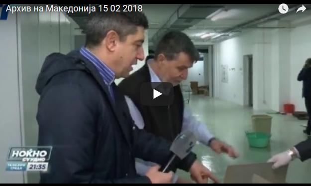 Архив на Македонија 15 02 2018