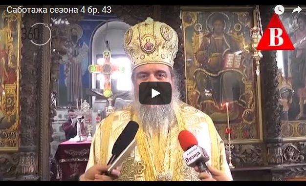 """Неверна"" Саботажа сезона 4 бр. 43"