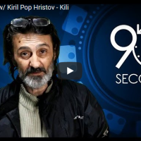 90 секунди со Кирил Поп Христов