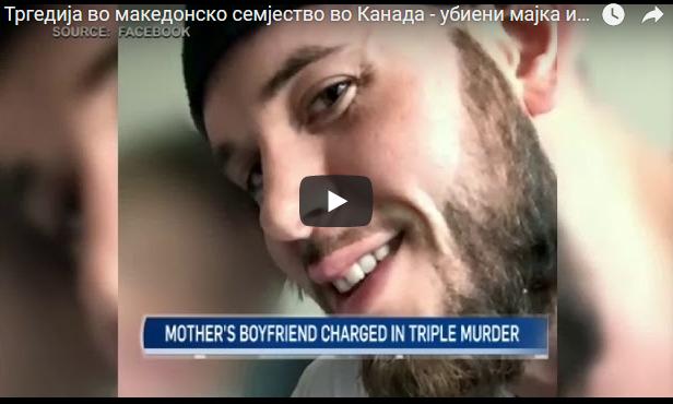 Тргедија во македонско семјество во Канада – убиени мајка и две деца