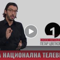 1ТВ постана национална телевизија. Ова се дел од содржините и дел од тимот кој ќе работи