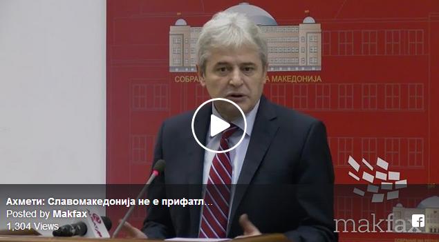 Ахмети: Славомакедонија не е прифатливо решение за нас