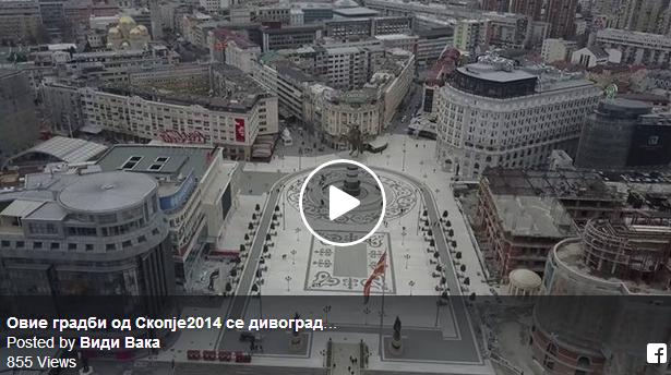 Овие градби од Скопје2014 се дивоградби, но неизвесно е дали ќе се рушат!