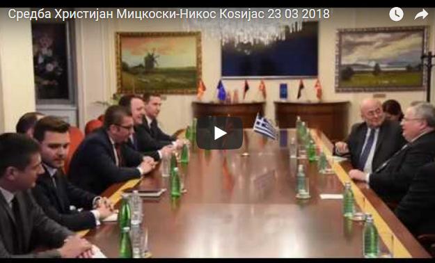 Средба Христијан Мицкоски-Никос Коѕијас 23 03 2018