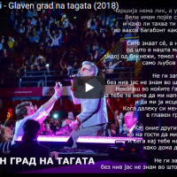 """Нова песна од Владо Јаневски -  """"Главен град на тагата"""""""