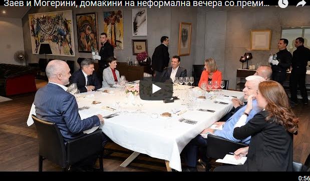 Заев ги пречекуваше гостите на вечерата во Камник