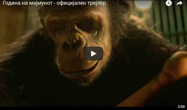 """Пристигна трејлерот за новата македонска комедија """"Година на мајмунот"""""""