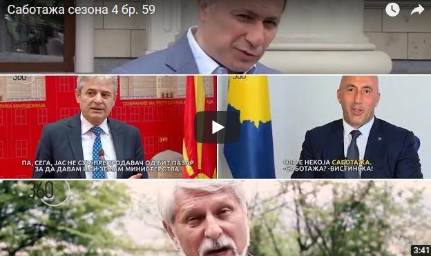 """Тезгарска"" Саботажа сезона 4 бр. 59"