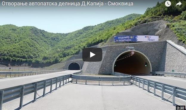 Отворена автопатска делница Д.Капија – Смоквица | На отварањето присуствуваше и грчкиот министер за транспорт