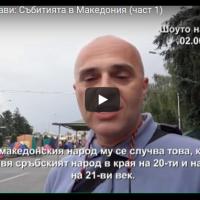 Скандалозна изјава на бугарскиот шоумен Слави Трифунов - од двете страни на границата живее ист народ - Бугари