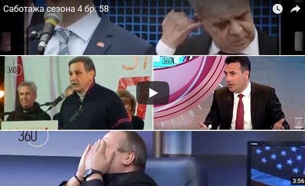 """""""Кадровска"""" Саботажа сезона 4 бр. 58"""