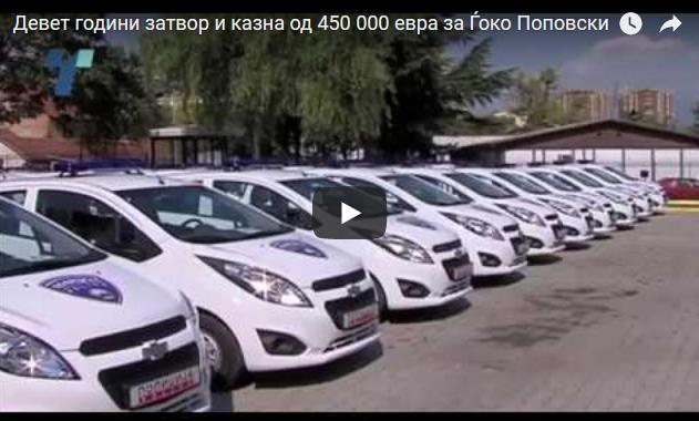 Девет години затвор и казна од 450 000 евра за Ѓоко Поповски