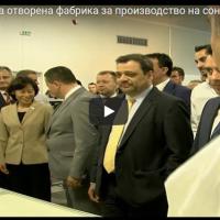 Во Македонија отворена фабрика за производство на сончеви колектори