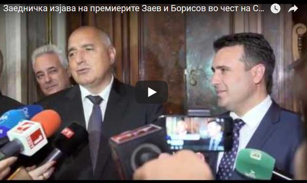 Заев и Борисов со заедничка изјава: Наместо да не разделуваат, овие празници може да не зближат