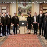 Премиерот заедно со сопругата и делегација од Македонија на средба со папата