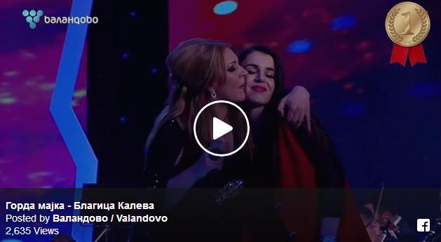 Благица Калева победи на 33 – то издание на фолк фест Валандово со песната ,,Горда мајка''