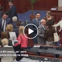 Со аплауз и честитки беше прославено денешното ратификување на договорот за името со Грција